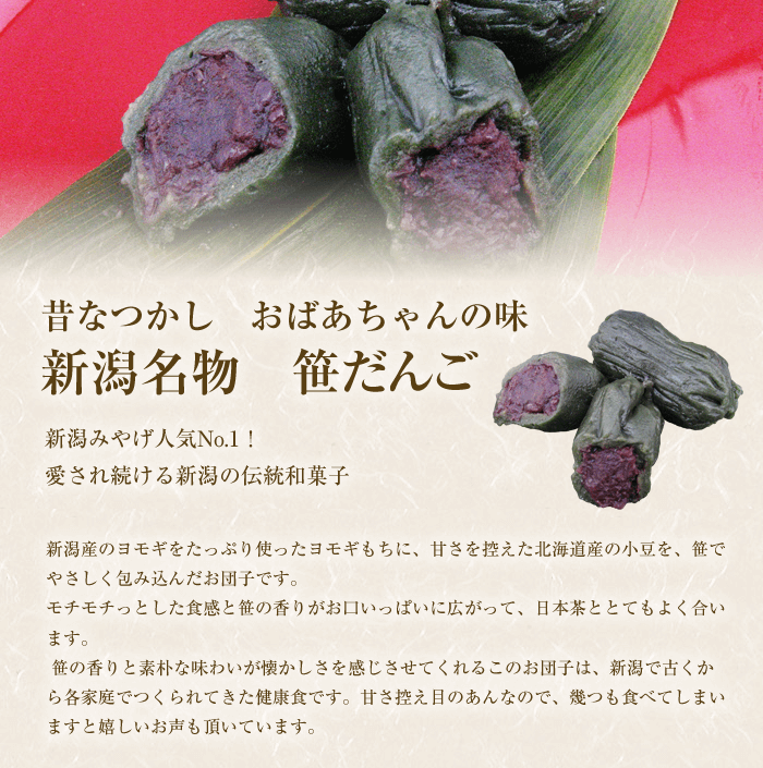 新潟名物 笹だんご20個セット
